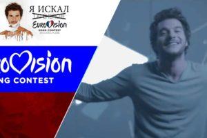 Dernière minute / Eurovision 2016 : la chanson d'Amir sera interprétée en Anglais et en Russe