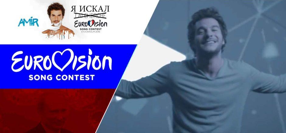 eurovision-russie-2016